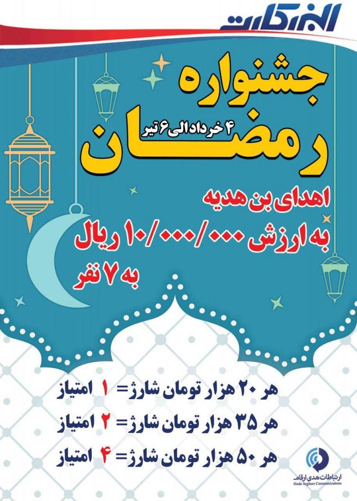رمضان-تایید نهایی